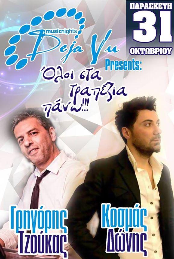 Παρασκευή 31 Οκτωβρίου στο Deja Vu Musicnights στην Κοζάνη …Γρηγόρης Τζούκας & Κοσμάς Δώνης