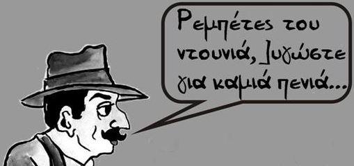 Ρεμπέτικη βραδιά στο Τσιπουράδικο – Μεζεδάδικο » Τα Γράδα» το Σάββατο 1/11