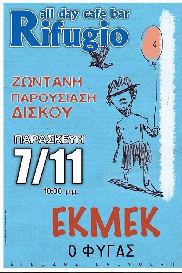 Ζωντανή παρουσίαση δίσκου «Ο Φυγάς» του συγκροτήματος «Εκμέκ», στο all day cafe bar Rifugio, την Παρασκευή 7/11