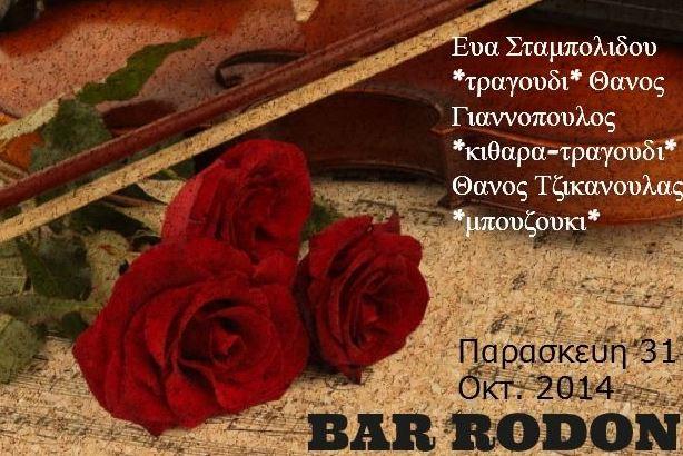 Θάνος Γιαννοπουλος –  Ευα Σταμπολιδου & Θανος Τζικανουλας την Παρασκευή 31/10 στο Cafe Bar Rodon στα Σέρβια Κοζάνης