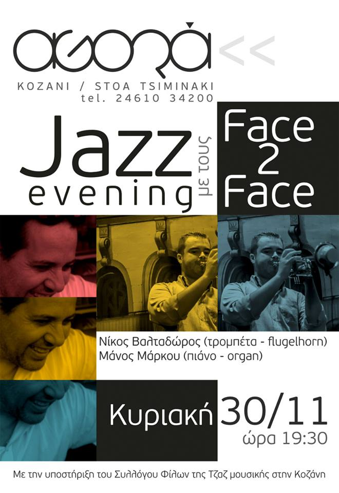 Agora Kozani:Jazz evening με τους «Face 2 Face», την Κυριακή 30 Νοεμβρίου