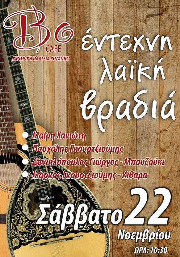 Έντεχνη λαϊκή βραδιά στο Bo Cafe στην κεντρική πλατεία Κοζάνης το Σάββατο 22/11