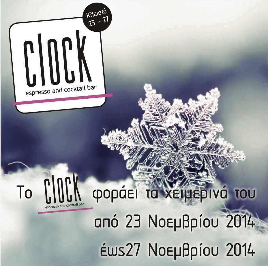 """Τελευταία μέρα λειτουργίας, σήμερα Σάββατο, για το Clock στην Κοζάνη – Επιστροφή σ"""" ένα ανακαινισμένο κι εντελώς διαφορετικό περιβάλλον"""