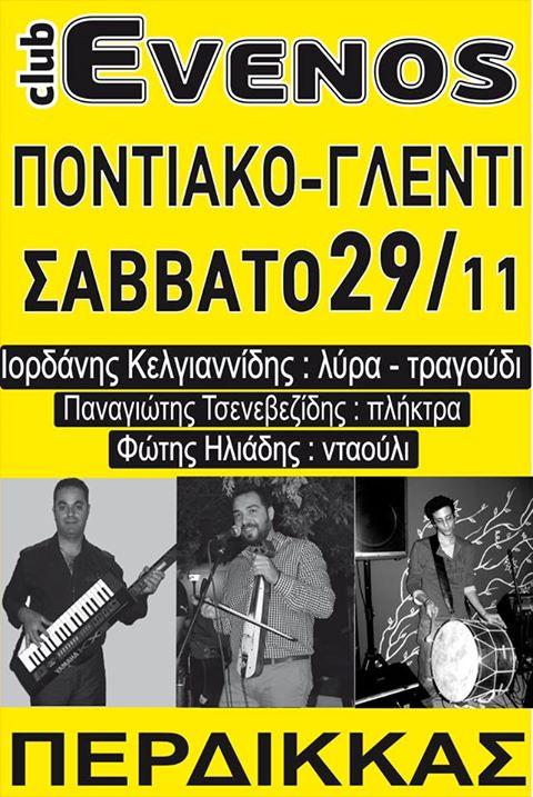 Ποντιακό γλέντι στο Evenos club στην Πτολεμαϊδα, το Σάββατο 29 Νοεμβρίου