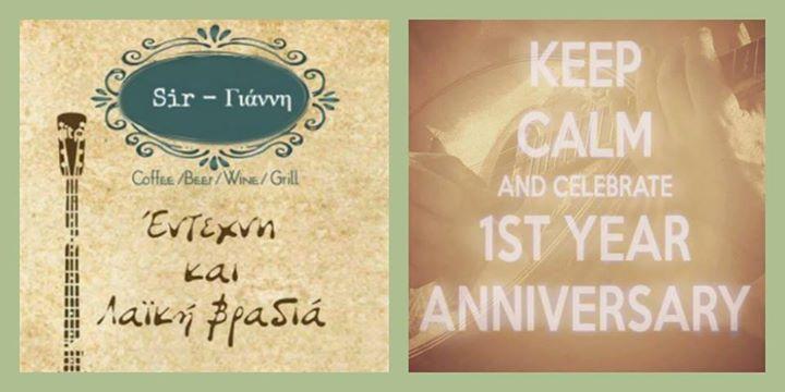 Sir-Γιάννη Καστοριά: Πάρτυ γενεθλίων, την Παρασκευή 28 Νοεμβρίου