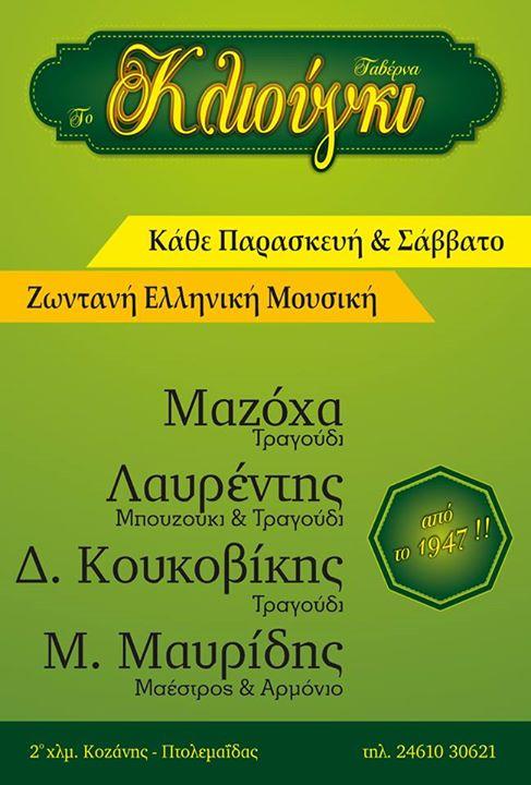 Ταβέρνα «το Κλιούγκι»: Ζωντανή μουσική κάθε Παρασκευή και Σάββατο