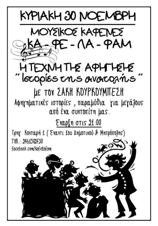 Καφέ ΛΑ-ΦΑΜ στην Κοζάνη:Η τέχνη της αφήγησης -» Ιστορίες της ανατολής», την Κυριακή 30 Νοεμβρίου
