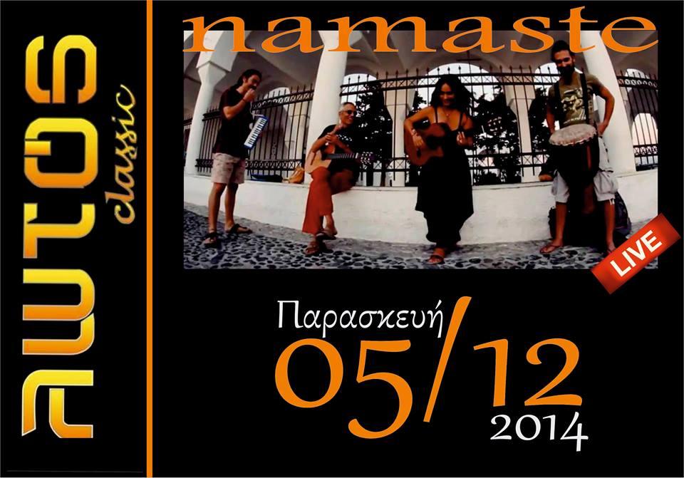 Οι «NAMASTE» live  στο Λωτό classic , την Παρασκευή 5 Δεκεμβρίου