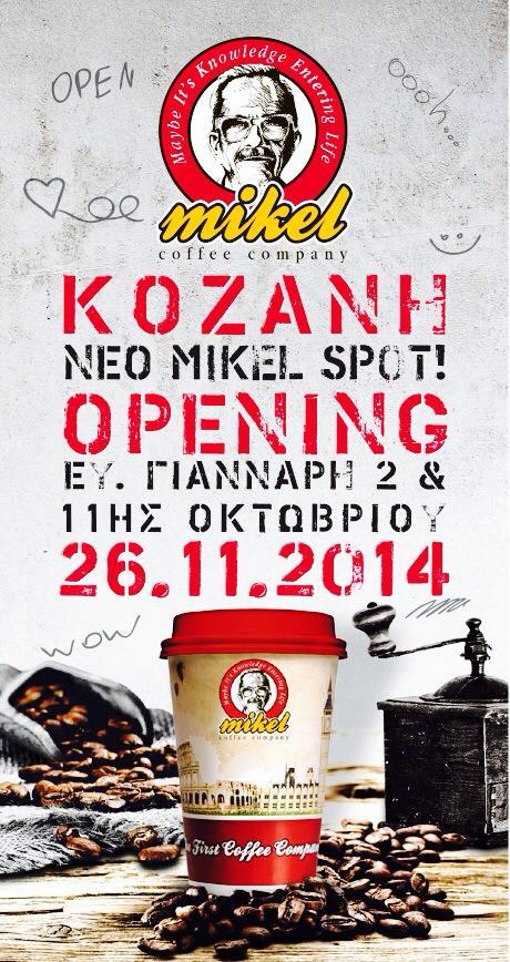 Νέο Mikel spot στην Κοζάνη -Εγκαίνια  καταστήματος, την Τετάρτη 26 Νοεμβρίου