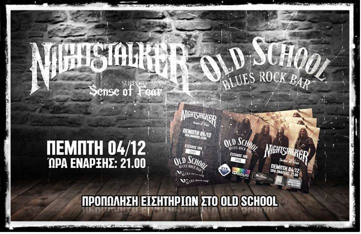 Old school blues rock bar Kozani :NightStalker, την Πέμπτη 4 Δεκεμβρίου