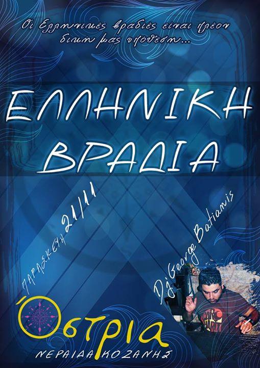 Ελληνική βραδιά στο Ostria στη Νεραϊδα Κοζάνης, την Παρασκευή 21 Νοεμβρίου
