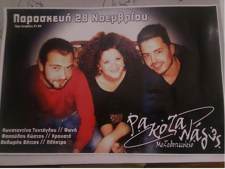 Μεζεδοπωλείο Ρακοζαλάδες Κοζάνη:Ζωντανή μουσική με του «Acapella», την Παρασκευή 28 Νοεμβρίου