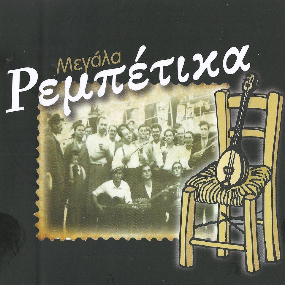 Μεγάλα Ρεμπέτικα από τους ΜΠΟΕΜ ζωντανά στα ΓΡΑΔΑ την Παρασκευή 28/11