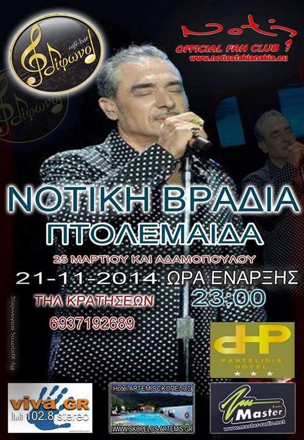 To επίσημο fan club του Νότη Σφακιανάκη διοργανώνει βραδιά αφιερωμένη στο γνωστό καλλιτέχνη στο cafe bar Δίφωνο στην Πτολεμαΐδα την Παρασκευή 21/11