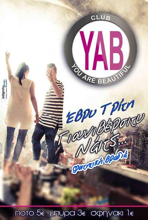 Club YAB Φλώρινα:Φοιτητική βραδιά, την Τρίτη 25 Νοεμβρίου
