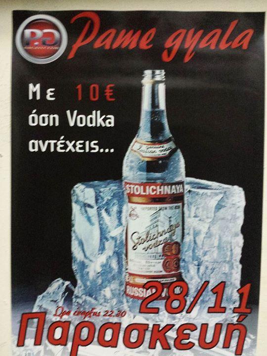 Pame gyala me 10 ευρώ όση Vodka αντέχεις… την Παρασκευή 28 Νοεμβρίου