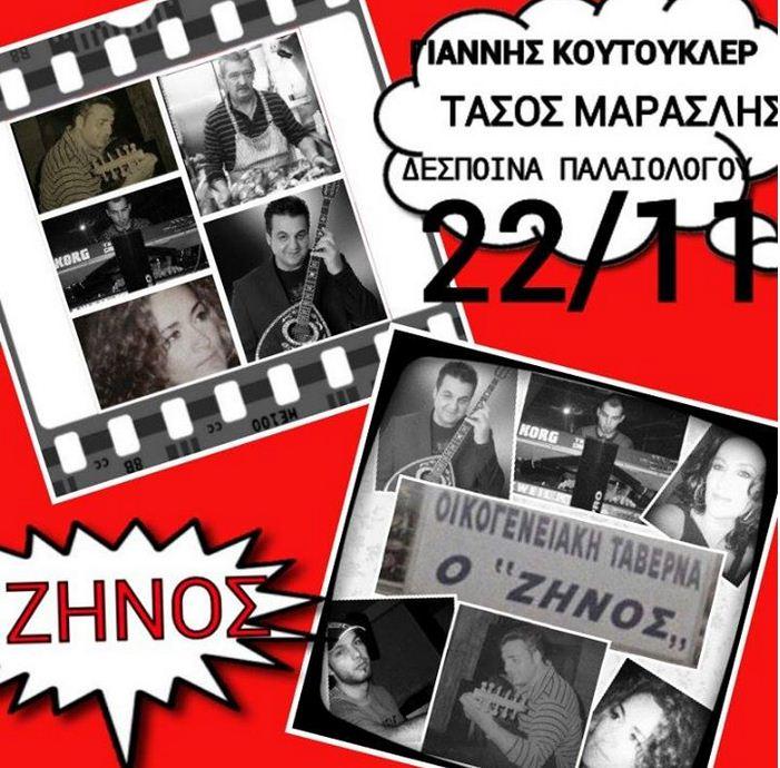 Μουσική βραδιά με γεύσεις και χορό στην Ταβέρνα «Ζήνος» στην Κοζάνη, Σάββατο 22 Νοεμβρίου