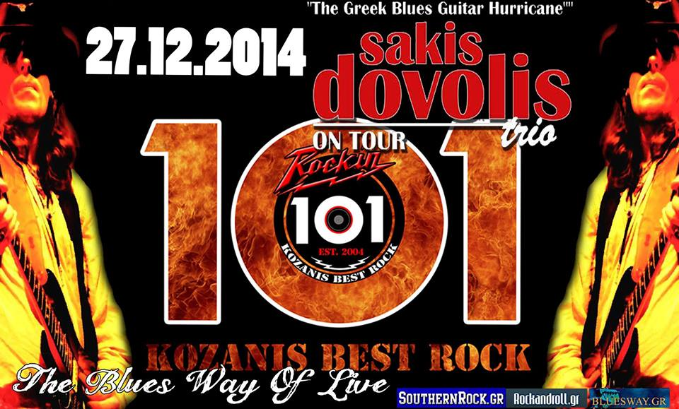 101 rock bar στον Κρόκο Κοζάνης: The Greek Blues Guitar Sakis Dovolis, το Σάββατο 27 Δεκεμβρίου