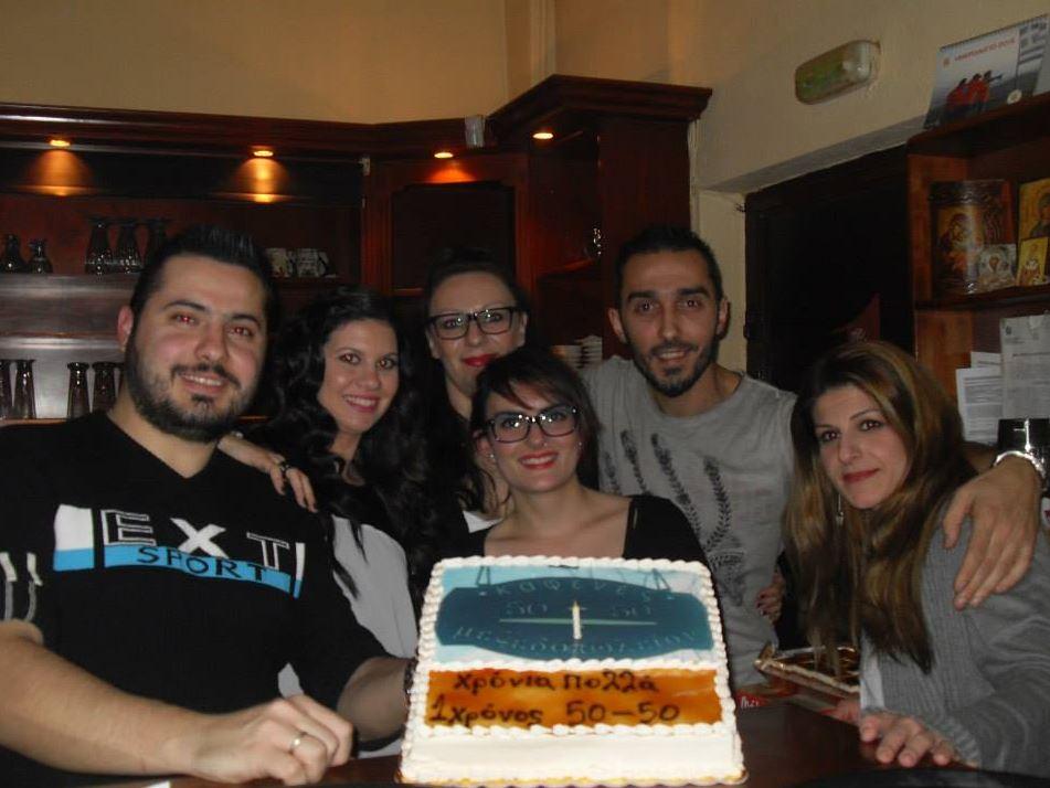 Ο  Καφενές Μεζεδοπωλείον  «50-50′ γιόρτασε την Παρασκευή 19 Δεκεμβρίου 1 χρόνο λειτουργίας