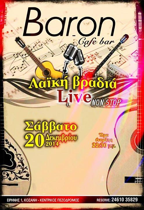 Λαϊκή βραδιά στο Bar.on στην Κοζάνη, το Σάββατο 20 Δεκεμβρίου