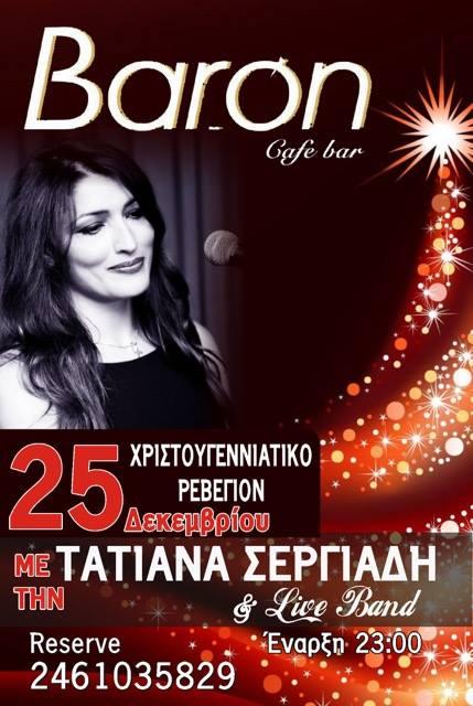 Bar.on Κοζάνη: Χριστουγεννιάτικο ρεβεγιόν με την Τατιάνα Στεργιάδη, την Πέμπτη 25 Δεκεμβρίου