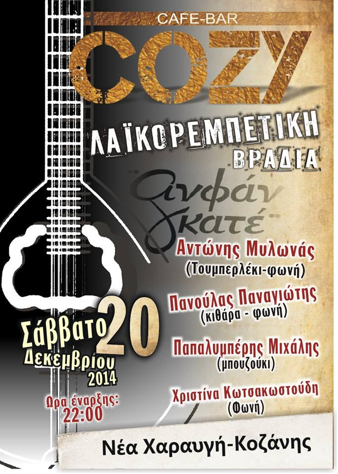 COZY Cafe bar Νέα Χαραυγή Κοζάνης : Λαϊκορεμπέτικη βραδιά, το Σάββατο 20 Δεκεμβρίου