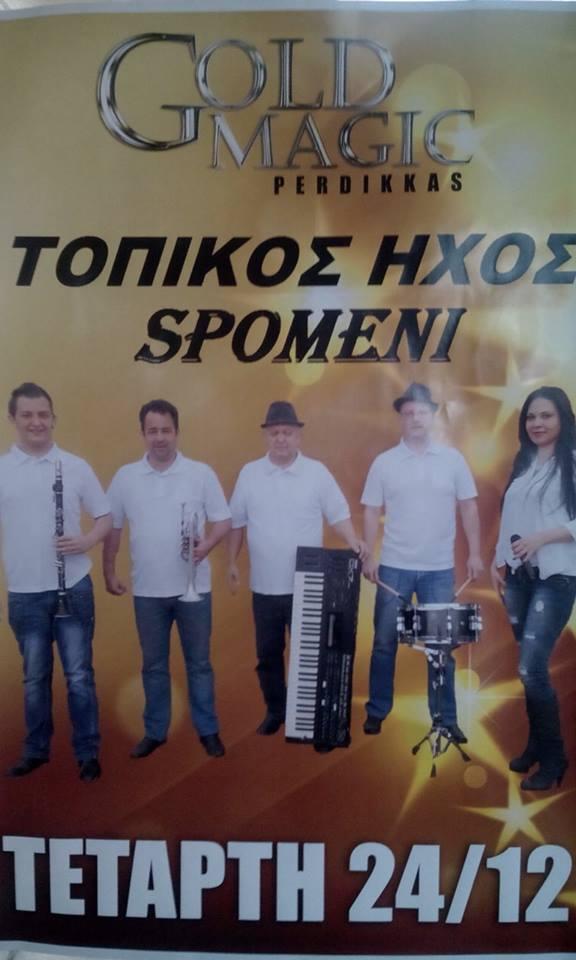 Gold magic Περδίκκας Εορδαίας: Τοπικός ήχος «Spomeni», την Τετάρτη 24 Δεκεμβρίου