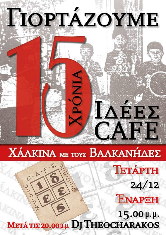 Ιδέες Καφε στην Πτολεμαϊδα: Χάλκινα με τους Βαλκανηδες, την Τετάρτη 24 Δεκεμβριου