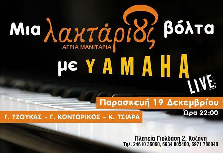 Μία «Λακτάριους» βόλτα με YAMAHA live, την  Παρασκευή 19 Δεκεμβρίου