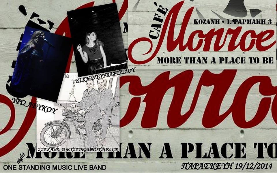 Monroe cafe στην Κοζάνη: One stading music Live Band, την Παρασκευή 19 Δεκεμβρίου