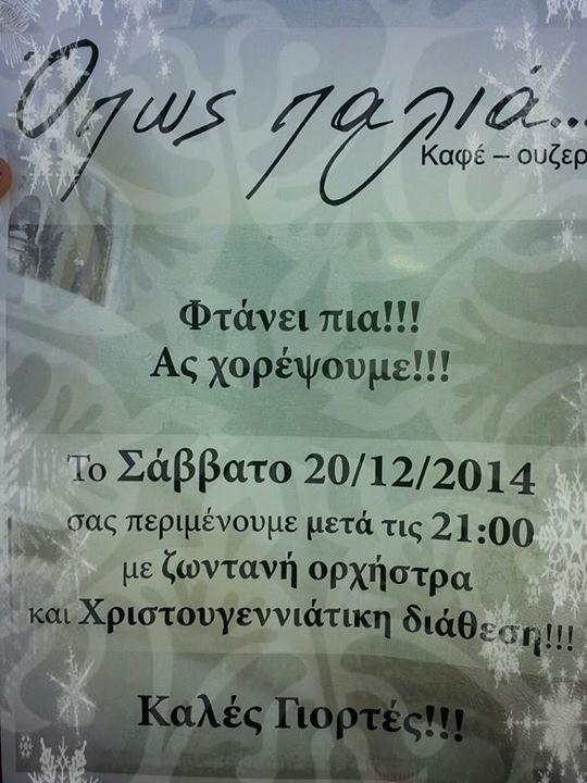 Καφέ-Ουζερί » Όπως Παλιά » στην Πτολεμαϊδα: Ζωντανή μουσική το Σάββατο 20 Δεκεμβρίου