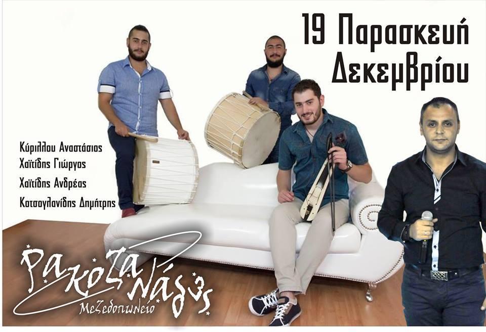 Ρακοζαλάδες Κοζάνη: Ζωντανή μουσική, την Παρασκευή 19 Δεκεμβρίου