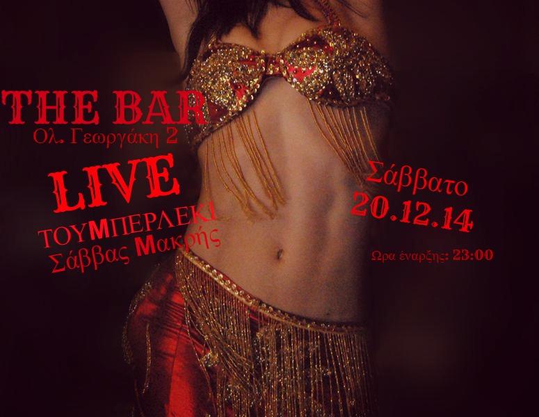 The bar Κοζάνη: Τουμπερλέκι live, το Σάββατο 20 Δεκεμβρίου