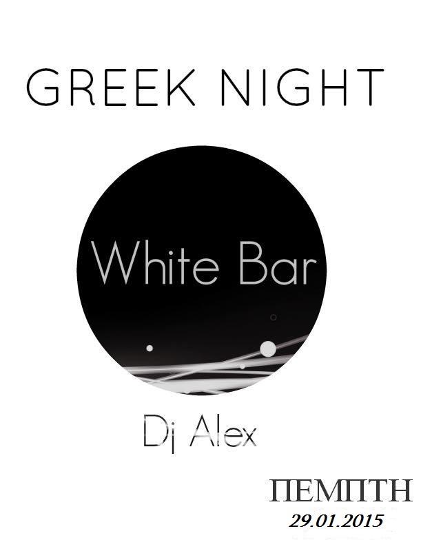 Greek Night @ White bar στην Κοζάνη, την Πέμπτη 29 Ιανουαρίου