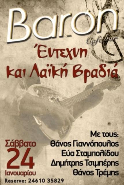 Bar.on Κοζάνη: Έντεχνη και λαϊκή βραδιά, το Σάββατο 24 Ιανουαρίου