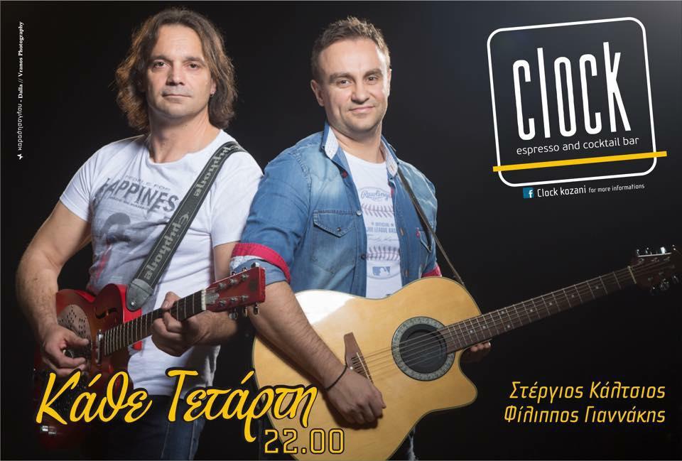 Live μουσική κάθε Τετάρτη στο Clock bar στην Κοζάνη