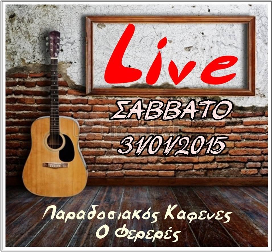 Live στο Παραδοσιακό  Καφενέ  «Ο Φερερές», στην Πτολεμαϊδα, το Σάββατο 30 Ιανουαρίου
