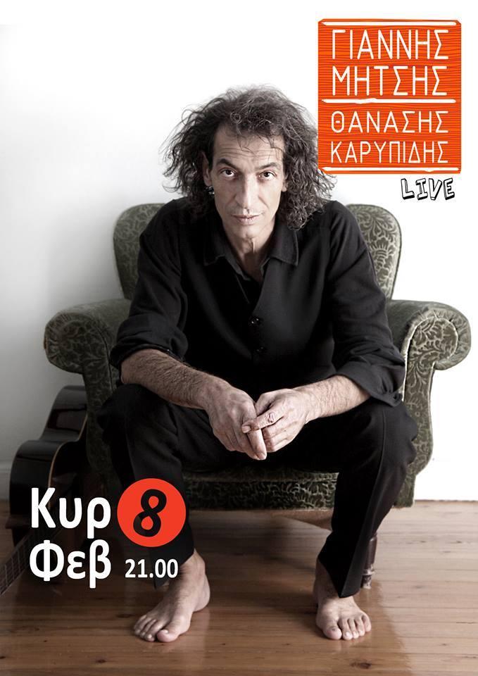 ΚαΦε Λα Φαμ Κοζάνη: O Γ.Μήτσης και ο Θ.Καρυπίδης Live, την Κυριακή 8 Φεβρουαρίου
