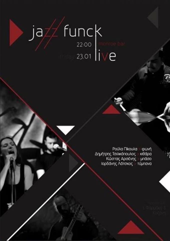Monroe cafe – bar Κοζάνη: Jazz funk ,την Παρασκευή 23 Ιανουαρίου