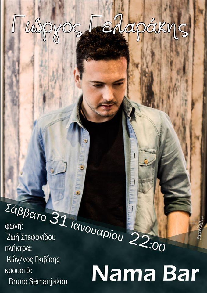 Γιώργος Γελαράκης Live στο Nama bar στο Αμύνταιο, το Σάββατο 31 Ιανουαρίου