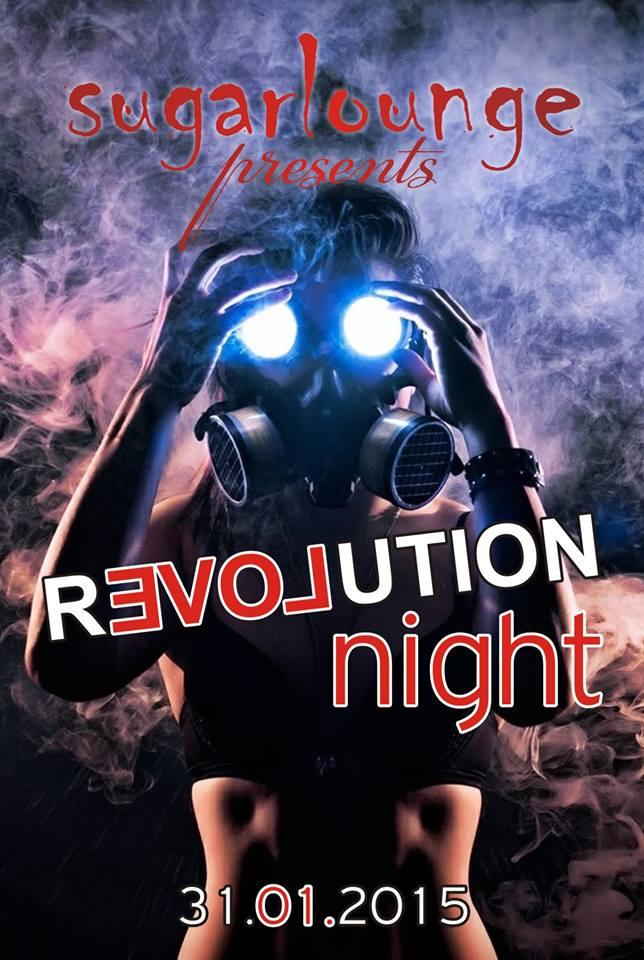 Sugarlounge Cafe Bar στην Κοζάνη: » Revolution party», το Σάββατο 31 Ιανουαρίου