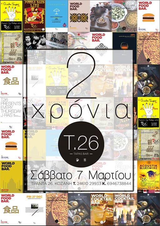 2  χρόνια t26 tapas bar στην Κοζάνη, το Σάββατο 7 Μαρτίου