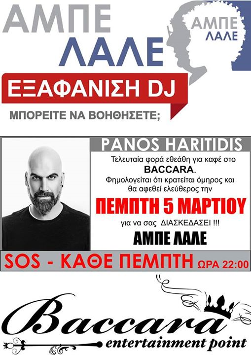 Ο Panos Haritidis, από Πέμπτη 5 Μαρτίου και κάθε Πέμπτη  στο Baccara