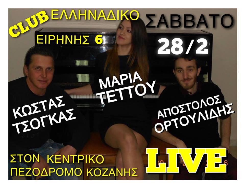 Night Club AMAN – Ελληνάδικο στην Κοζάνη: Λαϊκή βραδιά, το Σάββατο 28 Φεβρουαρίου