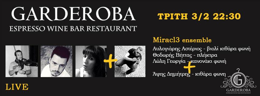 Garderoba cafe bar Κοζάνη: Miracl3 ensemble, την Τρίτη 3 Φεβρουαρίου