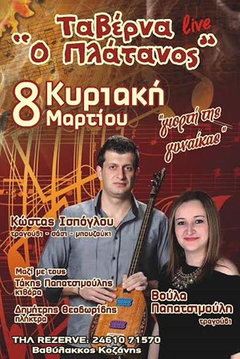 Live μουσική στην ταβέρνα «Ο Πλάτανος», στον Βαθύλακκο,  την Κυριακή 8 Μαρτίου