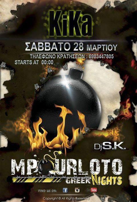 Kika club Καστοριά: Greek night, το Σάββατο 28 Μαρτίου