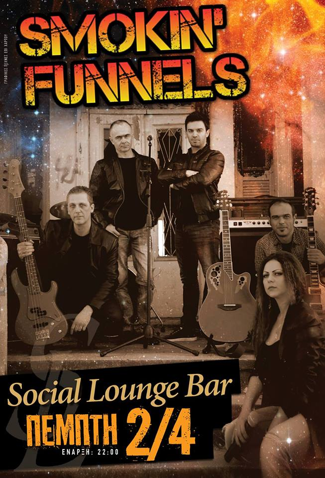 "Social Lounge Bar Πτολεμαϊδα: Live βραδιά με τους Smokin"" Funnels, την Πέμπτη 2 Απριλίου"
