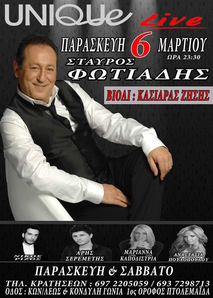 Ο Σταυρος Φωτιάδης στο Unique live στην Πτολεμαϊδα, την Παρασκευή 6 Μαρτίου