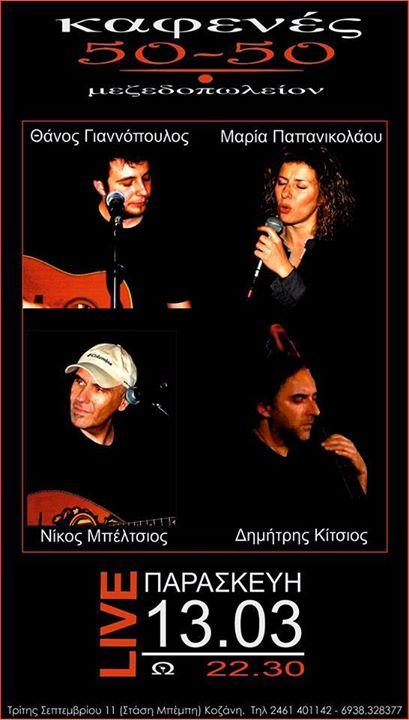 Ζωντανή μουσική βραδιά στο καφενέ 50-50, στην Κοζάνη, την Παρασκευή 13 Μαρτίου